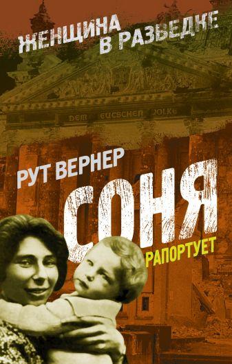 Вернер Р. - Соня рапортует обложка книги