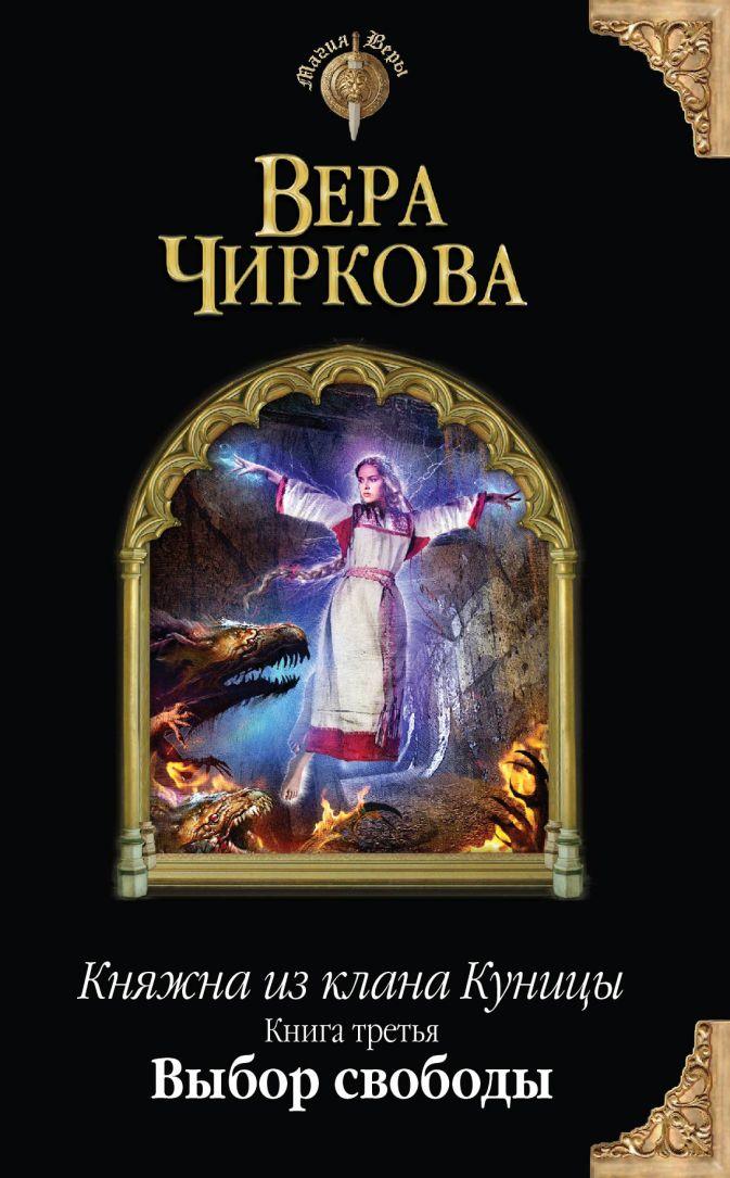 Чиркова В. - Княжна из клана Куницы. Книга третья. Выбор свободы обложка книги
