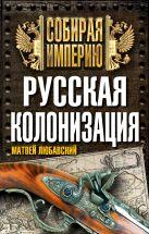 Любавский М.К. - Русская колонизация' обложка книги