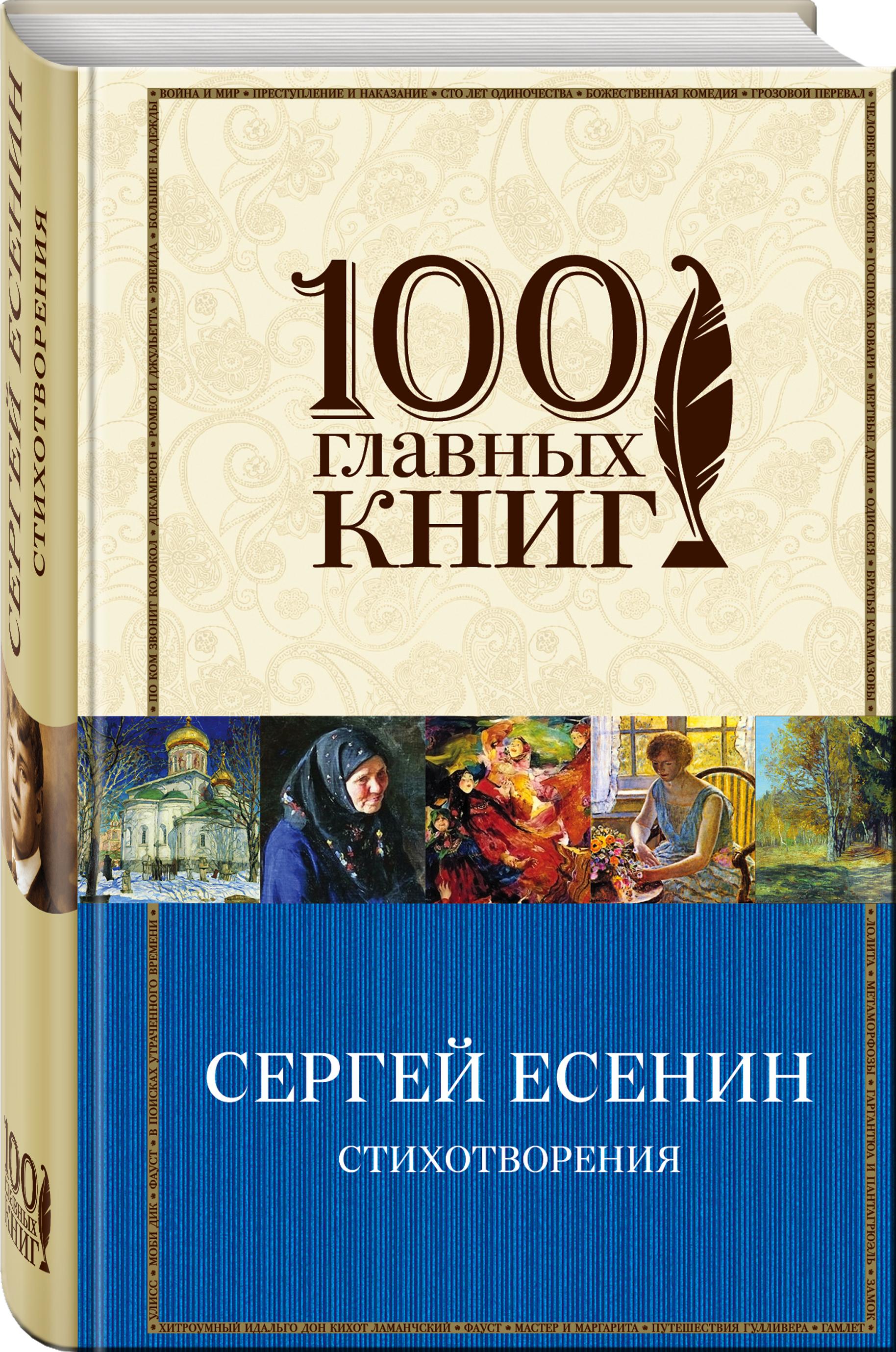 Есенин С.А. Стихотворения