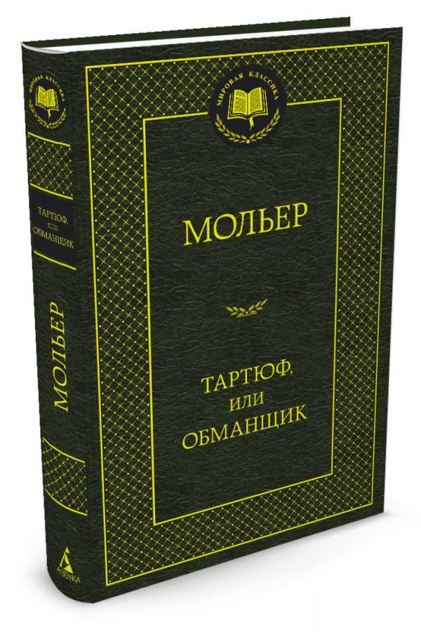 Тартюф, или Обманщик: комедии. Мировая классика. (золот. тиснение). Мольер Мольер