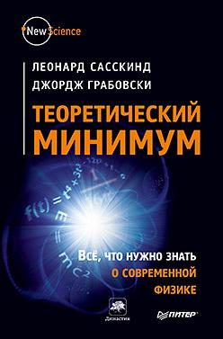 Теоретический минимум. Все, что нужно знать о современной физике. Сасскинд Л., Грабовски Дж. Сасскинд Л., Грабовски Дж.