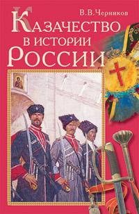 Казачество в истории России. Черников В.В. Черников В.В.
