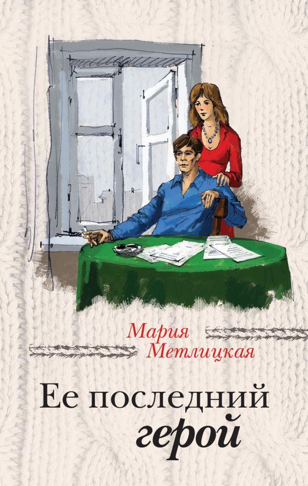 Ее последний герой Метлицкая М.