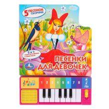 Союзмультфильм. Песенки для девочек. (книга-пианино с 8 клавишами и песенками)