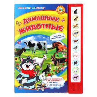 Домашние животные. (10 звуковых кнопок). формат: 233х302мм. объем: 10 карт. стр.