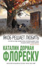 Флореску К. - Якоб решает любить' обложка книги