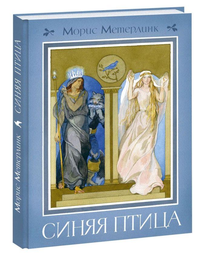 Метерлинк М.; Пер. с фр. Н.М. - Синяя птица обложка книги
