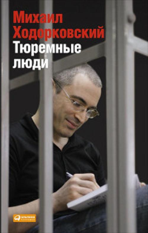 Zakazat.ru: Тюремные люди. Ходорковский М.