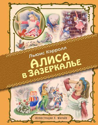 Алиса в Зазеркалье (ил. Л. Марайя) Льюис Кэрролл