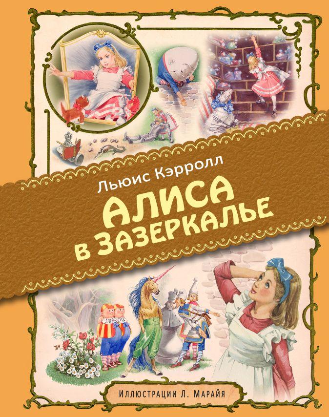 Льюис Кэрролл - Алиса в Зазеркалье (ил. Л. Марайя) обложка книги