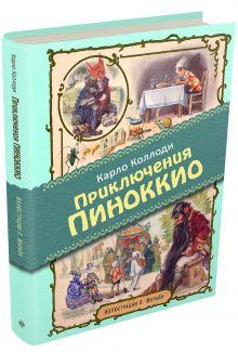 Приключения Пиноккио (ил. Марайя)