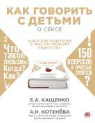 Кащенко Е.А., Котёва А.Н. - Как говорить с подростком о сексе: книга для родителей' обложка книги
