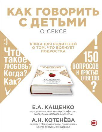 Как говорить с подростком о сексе: книга для родителей Кащенко Е.А., Котёва А.Н.