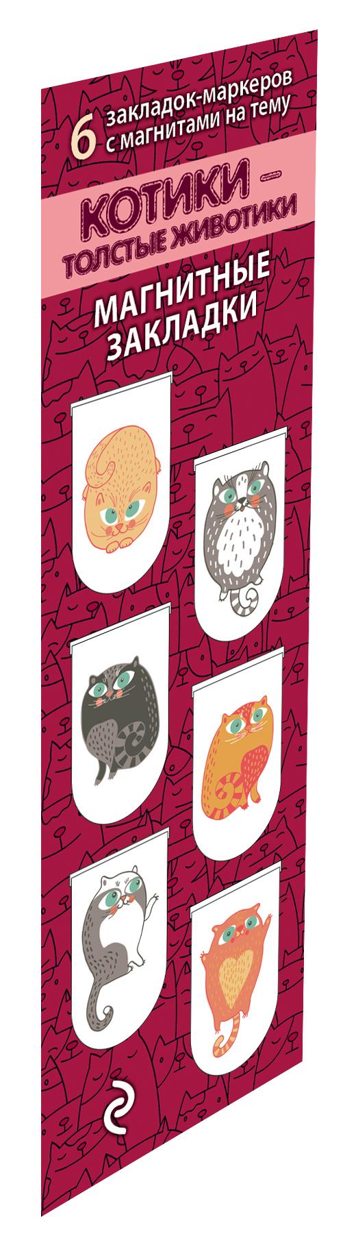 Магнитные закладки. Котики-толстые животики (6 закладок полукругл.)