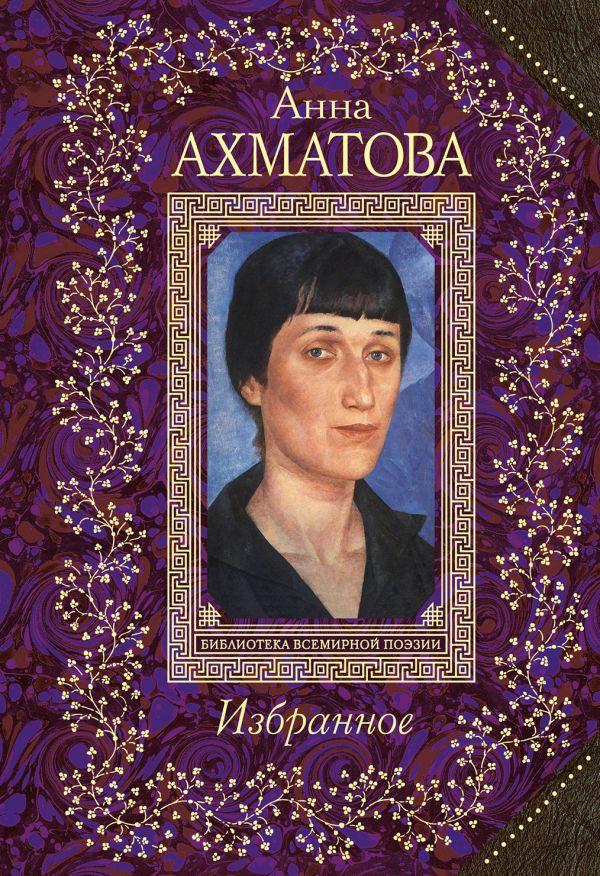 Избранное Ахматова А.А.