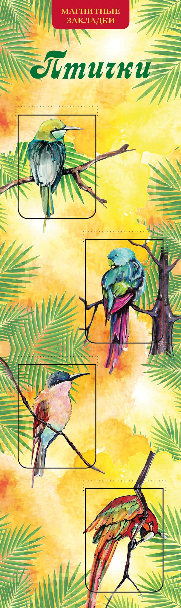 Дрюма Л.А. - Магнитные закладки. Птички (4 закладки верт.) обложка книги