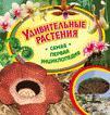 Удивительные растения. Самая первая энциклопедия