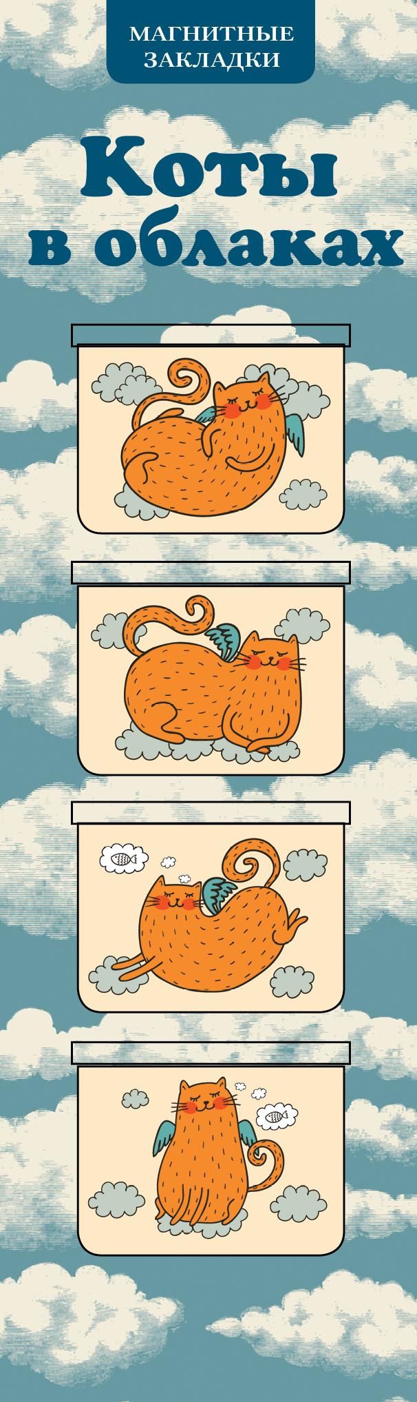 Магнитные закладки. Коты в облаках (4 закладки горизонт.)