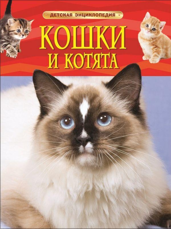 Zakazat.ru: Кошки и котята. Детская энциклопедия