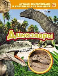 Динозавры. Лучшая энциклопедия в картинках для малышей