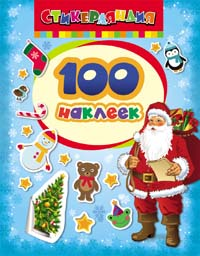 100 наклеек. Дед Мороз
