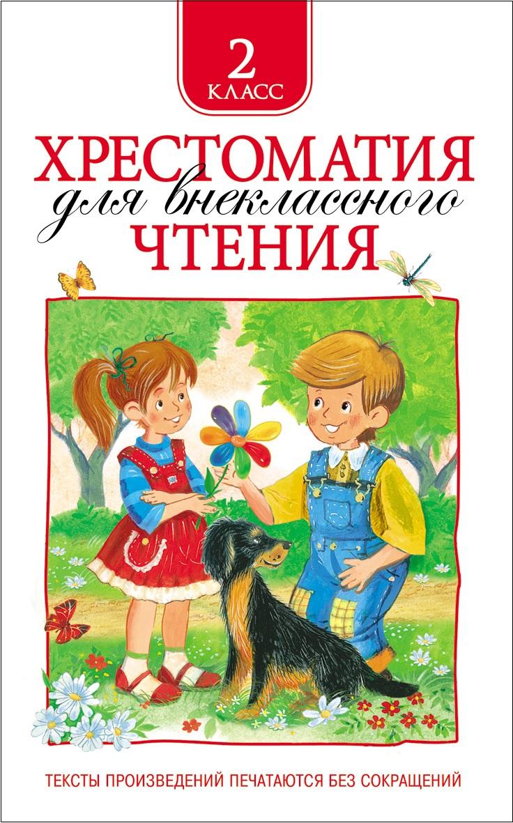 Хрестоматия для внеклассного чтения. 2 класс народное творчество древние российские стихотворения собранные киршею даниловым