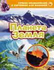 Планета Земля. Лучшая энциклопедия в картинках для малышей