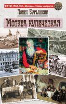 Бурышкин П.А. - Москва купеческая' обложка книги