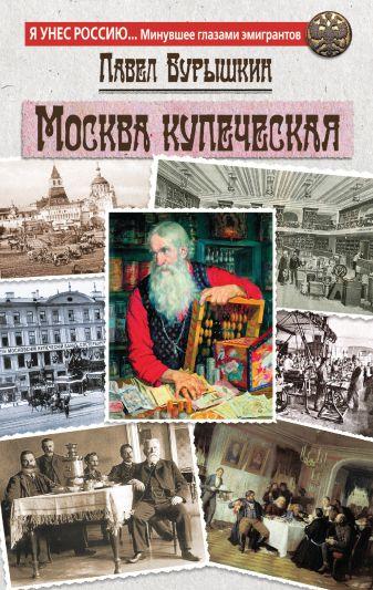 Павел Бурышкин - Москва купеческая обложка книги