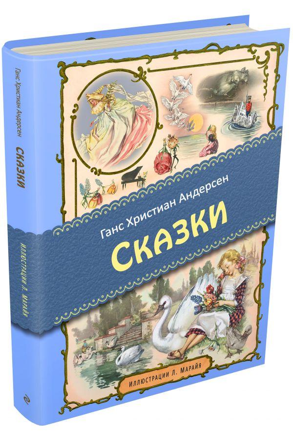 Андерсен Ханс Кристиан Сказки (ил. Л. Марайя) крем кристиан бретон