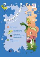 УшаковаО.С., СтрунинаЕ.М. - Развитие речи детей 4–5 лет. Программа, методические рекомендации, конспекты, игры и упражнения. Методическое пособие' обложка книги