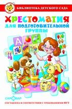 Хрестоматия для подготовительной группы детского сада. Сборник составлен в соответствии с Федеральными Государственными Требованиями для дошкольного о