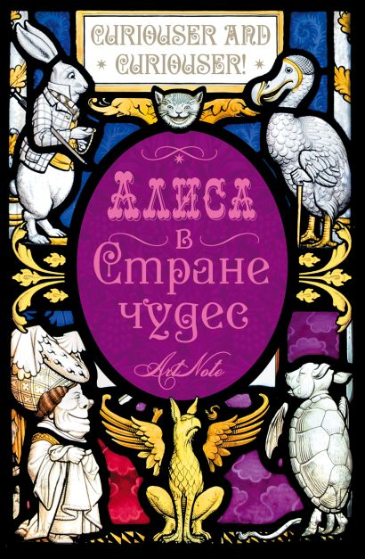 Алиса в стране чудес. Алиса в зазеркалье. ArtNote.(темная) - фото 1