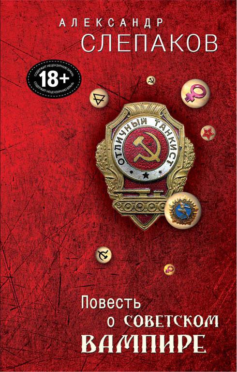Слепаков А. - Повесть о советском вампире обложка книги
