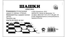 ШАШКИ (КЛАССИКА) (Арт. ИН-1831)
