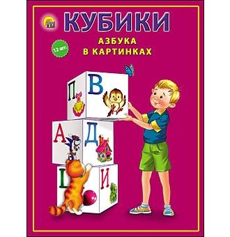 КУБИКИ ПЛАСТИКОВЫЕ. 12 шт. АЗБУКА В КАРТИНКАХ (белая) (Арт.К12-9037)