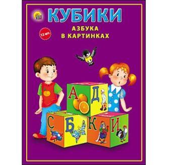 КУБИКИ ПЛАСТИКОВЫЕ. 12 шт. АЗБУКА В КАРТИНКАХ (цветная) (Арт. К12-9038)