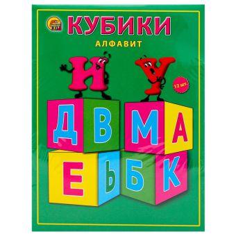 КУБИКИ ПЛАСТИКОВЫЕ. 12 шт. АЛФАВИТ (Арт. К012-8073)
