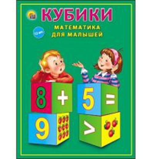 КУБИКИ ПЛАСТИКОВЫЕ. 12 шт. МАТЕМАТИКА ДЛЯ МАЛЫШЕЙ (Арт. К12-9036)