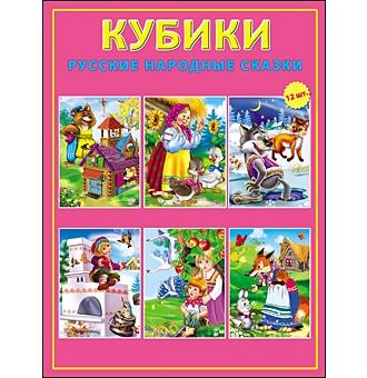 КУБИКИ ПЛАСТИКОВЫЕ. 12 шт. РУССКИЕ НАРОДНЫЕ СКАЗКИ (Арт. К012-8070)