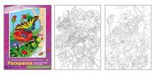 РАСКРАСКА ПО НОМЕРАМ. 12 цветов. ДЛЯ ДЕВОЧЕК (Арт. Р-8255)