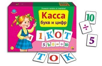 КАССА БУКВ И ЦИФР (Арт. НР-0678)
