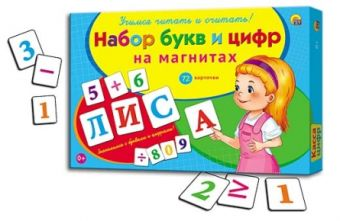 НАБОР БУКВ И ЦИФР НА МАГНИТАХ (Арт. НР-0673)