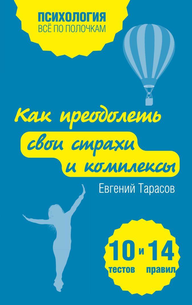 Тарасов Е.А. - Как преодолеть свои страхи и комплексы. 10 тестов + 14 правил обложка книги