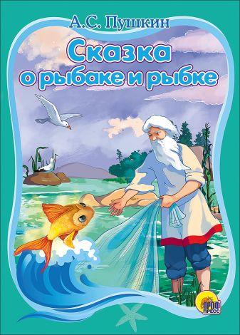 А.С.ПУШКИН - Картонка. А.с.пушкин Сказка О Рыбаке И Рыбке обложка книги