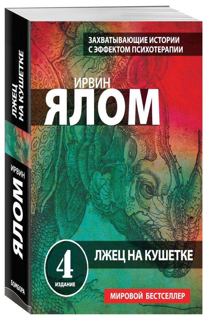 Ирвин Ялом - Лжец на кушетке обложка книги