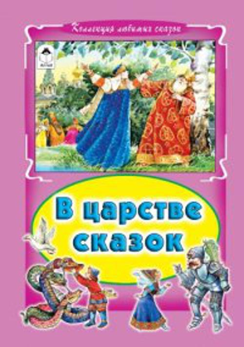 В царстве сказок (Коллекция любимых сказок) Коркин