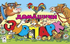 Домашний зоопарк (мультфильмы-малышам) Эльшанский