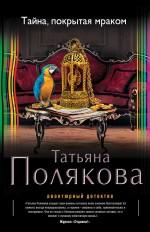 Тайна, покрытая мраком Полякова Т.В.